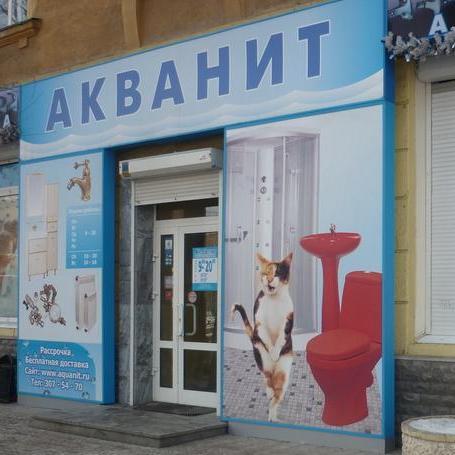 Магазин сантехники в Екатеринбурге Акванит